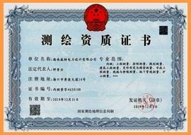 测绘资质证书正本