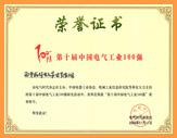 中国电气工业100强