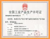 全国工业产品生产许可证1