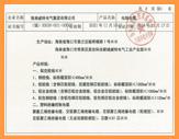 全国工业产品生产许可证2