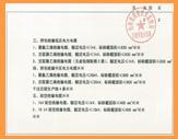 全国工业产品生产许可证3
