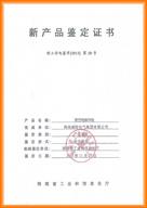 鉴定证书-2