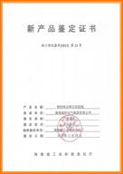 鉴定证书-3