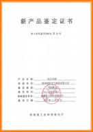 鉴定证书-4