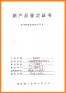 鉴定证书-5