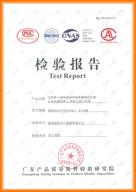 检验报告-2