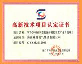 高新技术项目认定证书(自动化)