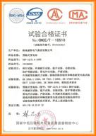 试验合格证-1