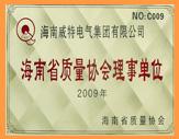 海南省质量协会理事单位