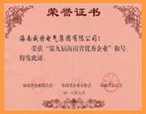海南省优秀企业