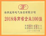 海南省企业100强