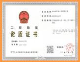 设计资质证书