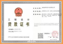 设计资质证书(正本)