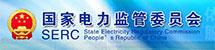 国家电力监管委员会